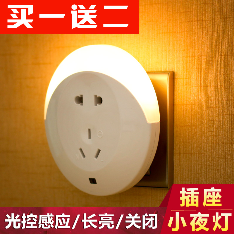Led light control sensor night light plugged in wall lamp socket from the luminous bedroom bedside lamp baby feeding baby sleep lights