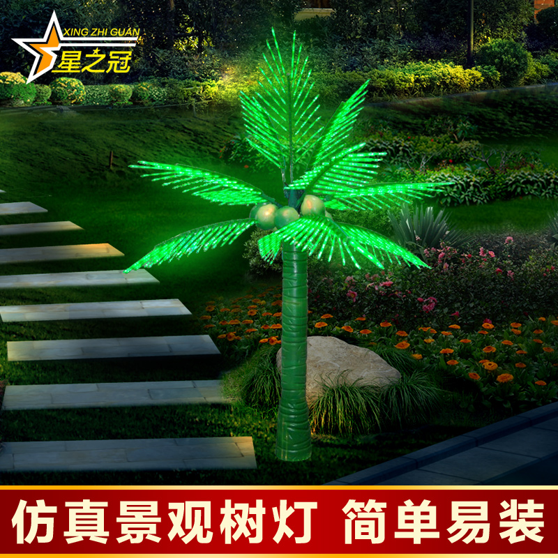 Led light tree landscape tree lights decorative lights plaza lights lawn lamp landscape simulation son of coconut palm tree lights tree lights