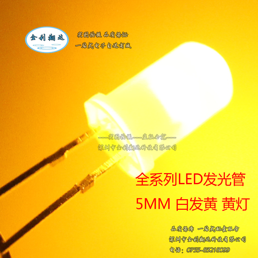 Led line led 5 MM yellow yellow highlighted yellow hair yellow light emitting diode dip