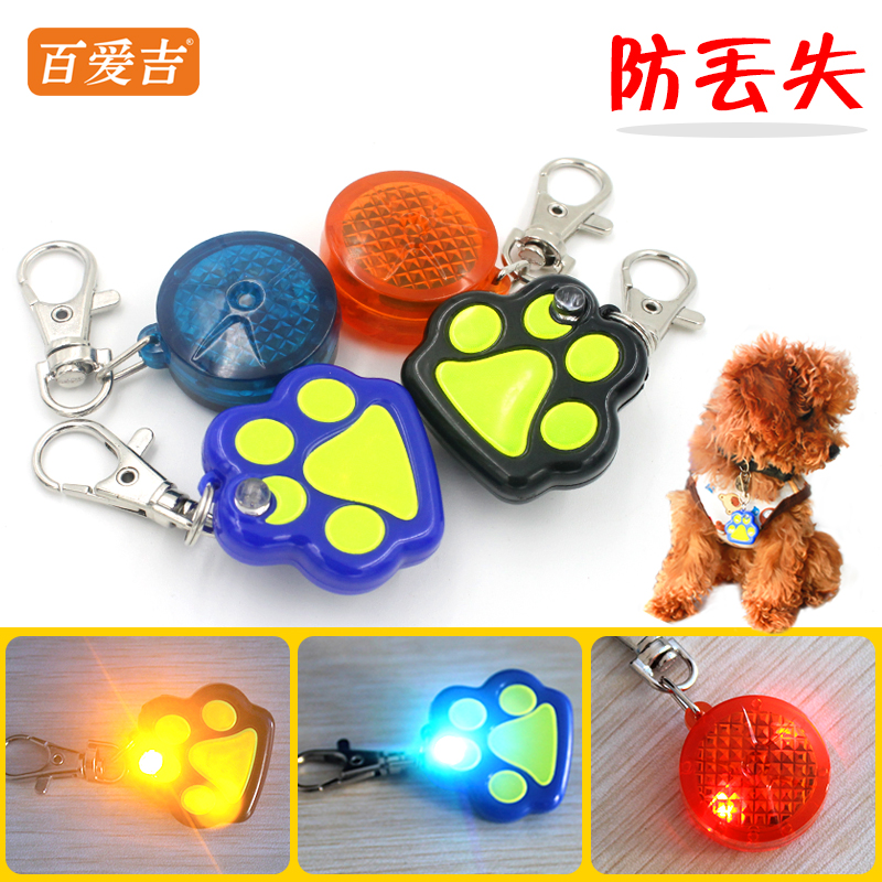 Led luminous colorful flash led lights at night walking the dog dog pendant dog pendant anti lost dog tag
