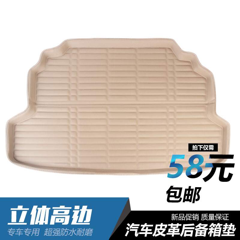 Led modern lang lang move moving trunk mat rena yuet move ix235 yi 89 sonata name figure trunk mat automotive carpets