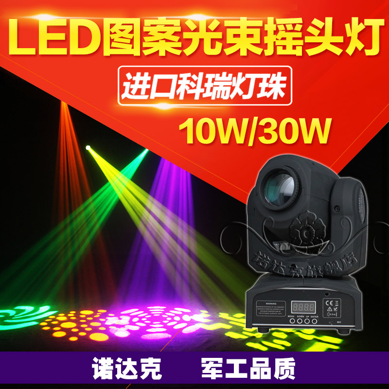 Led motif light beam moving head light stage lighting effect light ktv rooms bar disco shaking his head connaught nasdaq