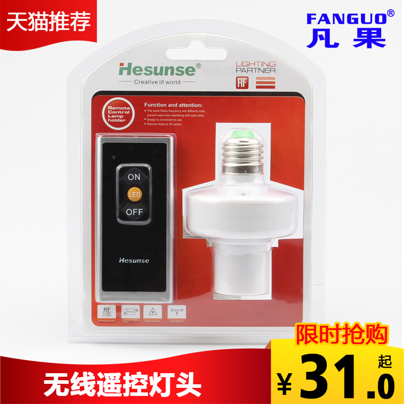 Led wireless remote control lamp remote control switch remote control lamp holder e27 large screw v single lamp remote control