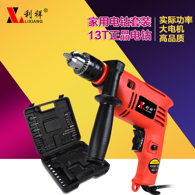 Lee cheung dual impact drill hammer drill kit pistol drill multifunction household electric power tools