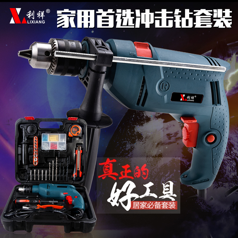 Lee cheung impact drill drill multifunction household mini pistol drill hammer hammer power tool kit pros governor