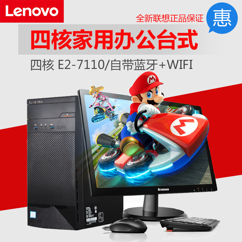 Lenovo desktop computers jiayue f5005 quad core E2-7110 home office hosts a full package of 3005
