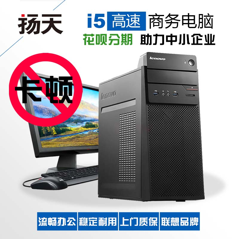 Lenovo desktop computers yangtian T4900C i54570å4590 commercial office game four core alone was the whole host a full