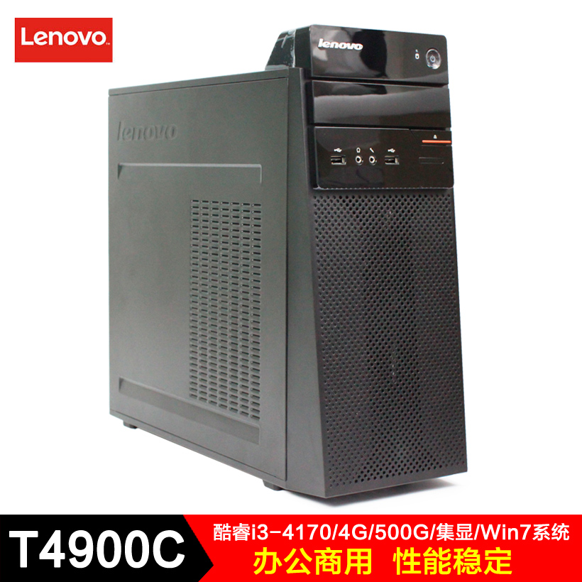 Lenovo's commercial desktop computers yangtian T4900C desktop computers intel core i3 g hard drive