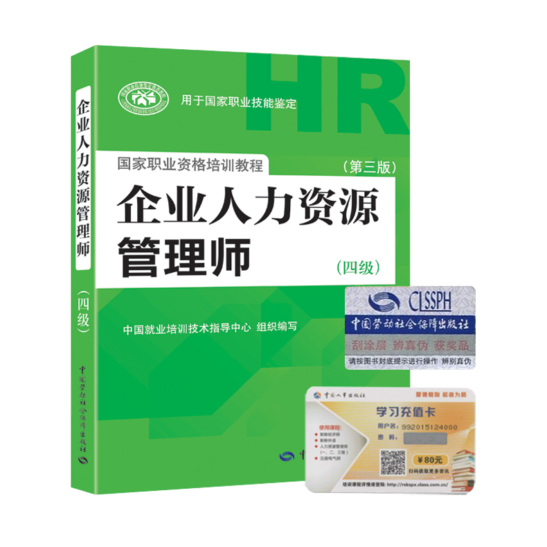 Letter dated 2016 from the official textbooks corporate human resources management division (four) (third edition) national vocational qualification 4 grade 3rd version of the training course hr examination specified materials