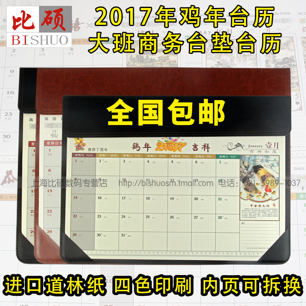 Letter dated 2017 from the european simulated leather black large desktop calendar business calendar desk pad mat round four color