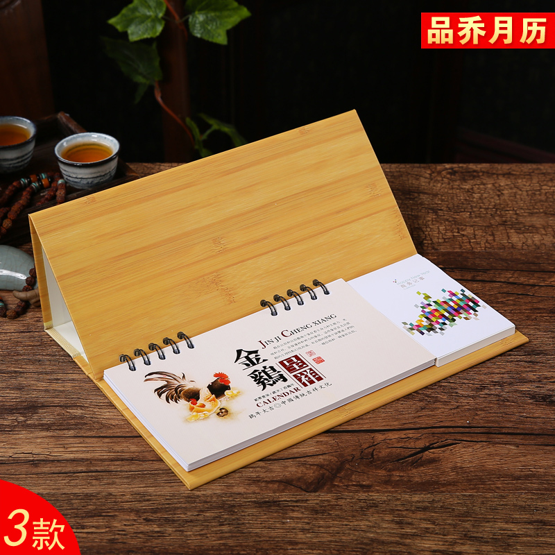 Letter dated 2017 from the year of the rooster week calendar notebook notepad office desk calendar week calendar customized desktop calendar creative upscale business