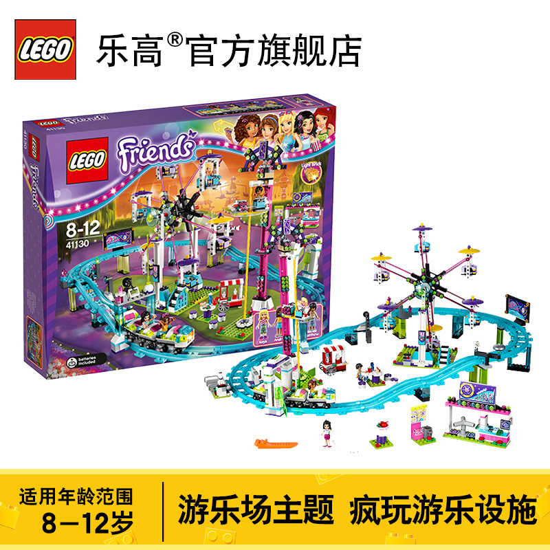 Letter dated July from the playground large roller coaster good friend series 41130 new lego lego friends lego blocks
