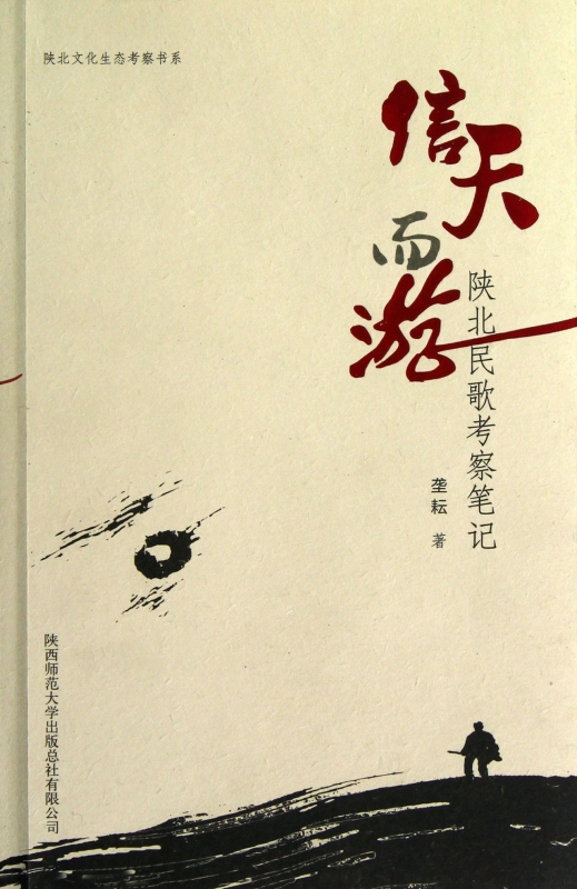 Letter day tour (in northern shaanxi folk expedition notes)/northern shaanxi cultural ecological examination book series