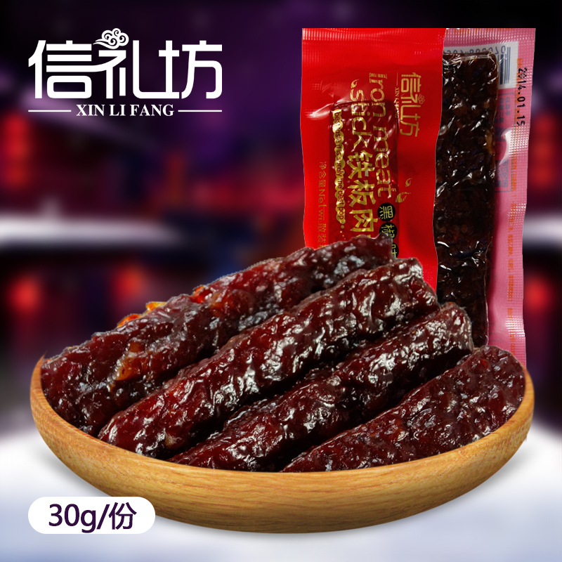 Letter levon leisure zero food fujian specialty dried pork jerky meat xo sauce/black pepper flavor 30g t