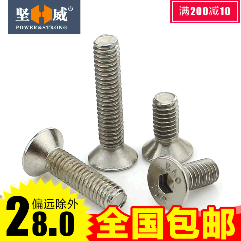 Level 10.9 nickel plated countersunk head flat head hex screws din7991 hex bolts m2.5 m3