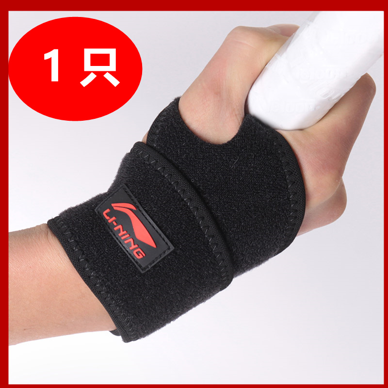 Li ning men and women fitness badminton basketball tennis football sports sprained wrist brace for men and women slim summer