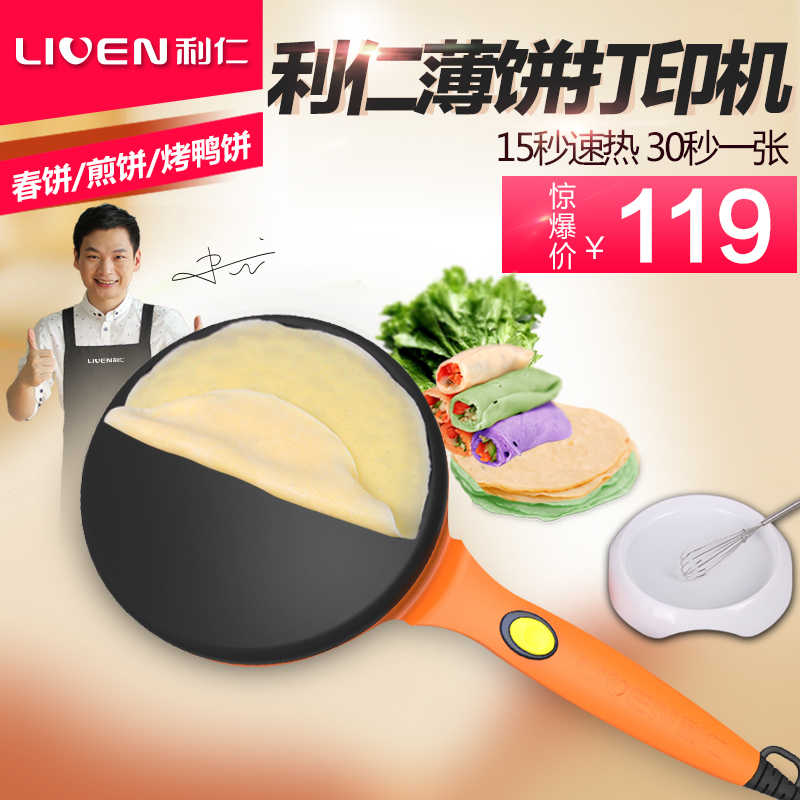 Li ren electric baking pan BC-411A crêpes clang household electric cake stalls cake machine pancake pancake pan omelette breakfast machine