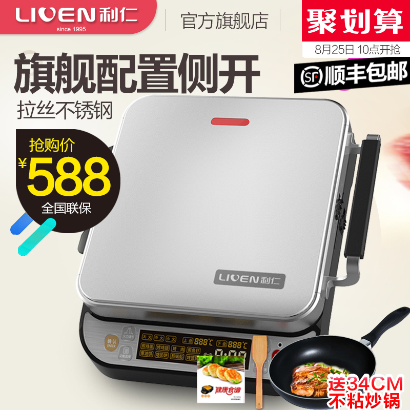 Li ren electric baking pan LR-FD431 side open era washable home side dish baking pan grill machine pancake machine cake machine
