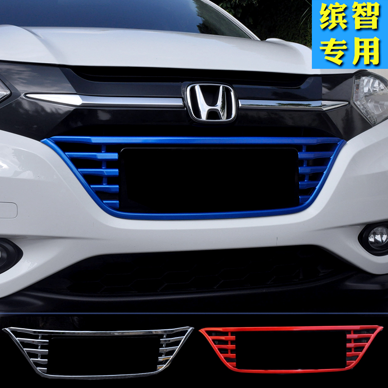 LI.WIN-Y applicable honda bin bin chi chi vezel grille highlight bar grille frame grille modified special