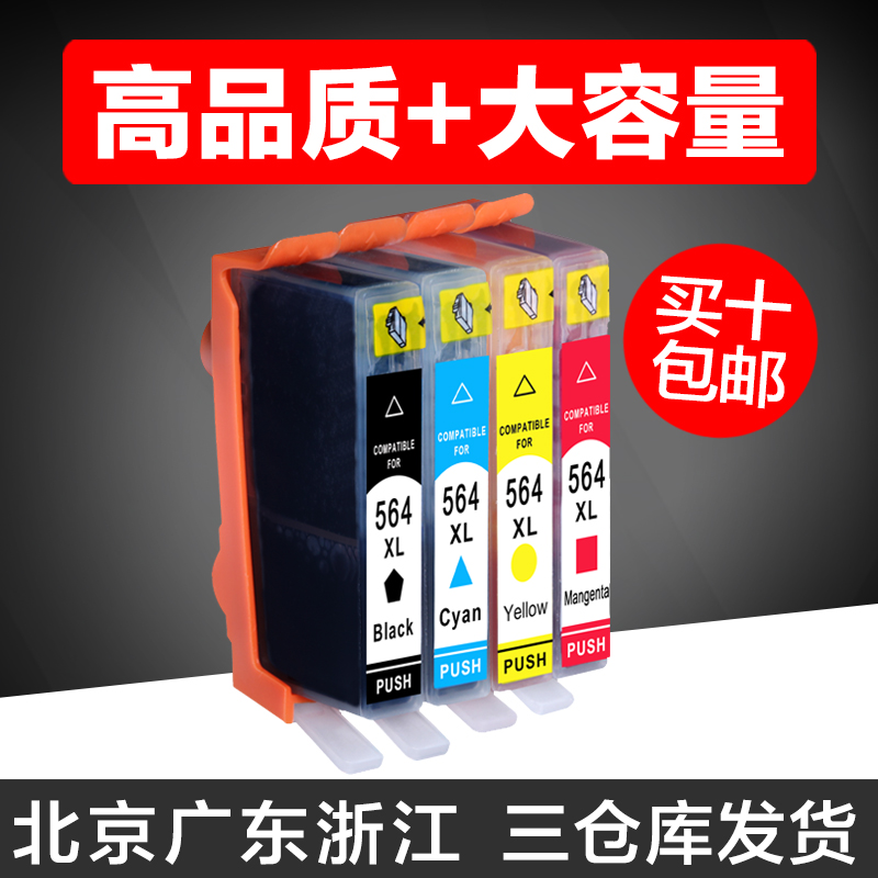 Lian sheng HP3520 hp7510 c410 hp4620 cartridges hp564xl hp4610 cartridges compatible cartridges