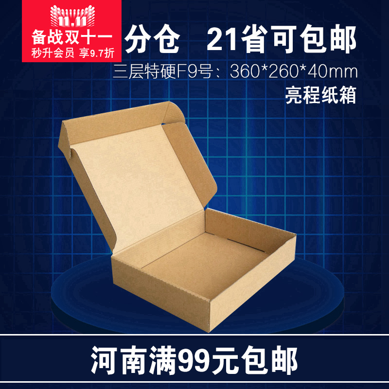 Liang cheng cardboard box cardboard box carton packaging aircraft three special hard cardboard box express clothing packed boxes henan full shipping