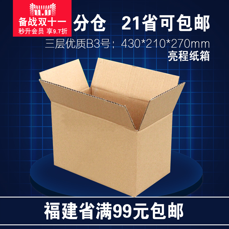 Liang cheng cardboard box cardboard boxes taobao express carton box customized aircraft three quality on 3 fujian full shipping