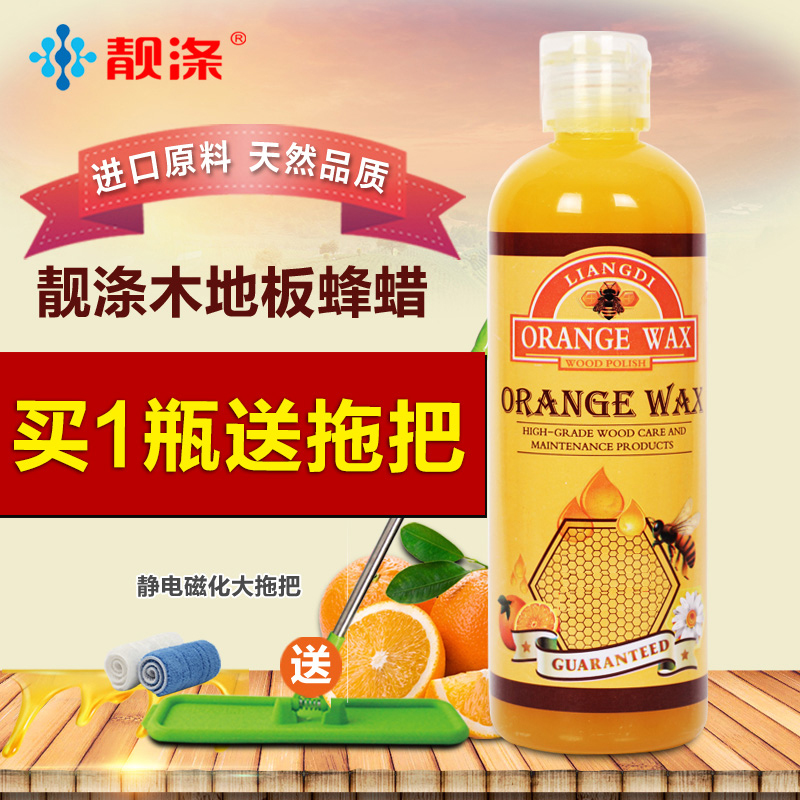 Liang di natural wood wax composite wood flooring wood floor wax oil mahogany furniture and maintenance wax 500 ml care management