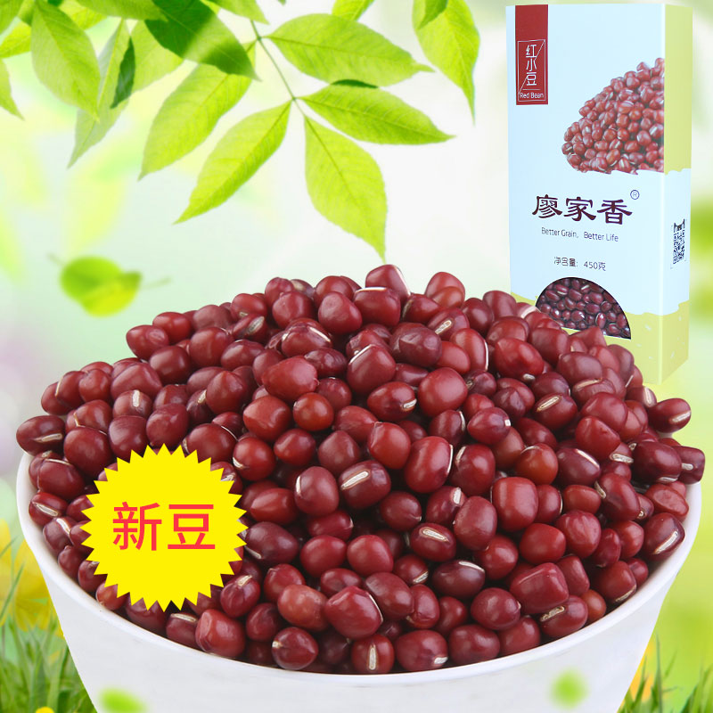 Liao 450g fragrant beans farm production of red beans red beans red beans small red beans red beans northeast grains shipping