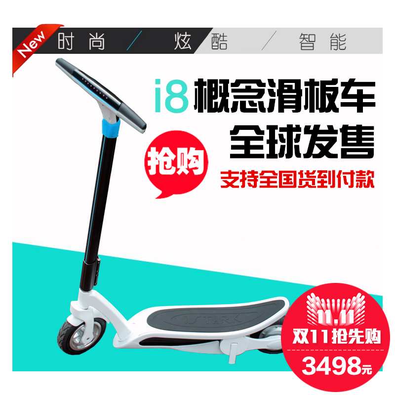 Licensed olympic i8 portable folding electric scooters for adults two electric battery car driving on behalf of children's day