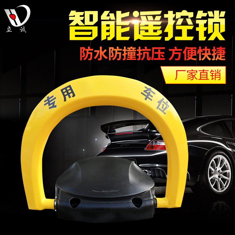 Licheng intelligent remote control parking lock parking lock parking lock thicker bumper car parking spaces to lock many provinces shipping waterproof