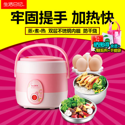 Life diary dfh-k6 electric mini rice cooker rice cooker electric heating lunch box lunch box lunch box lunch box lunch box plug