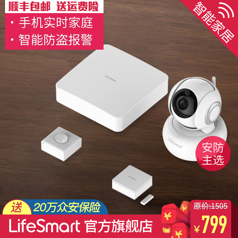 Lifesmart smart home control system wireless webcam monitoring host cell phone remote control switch