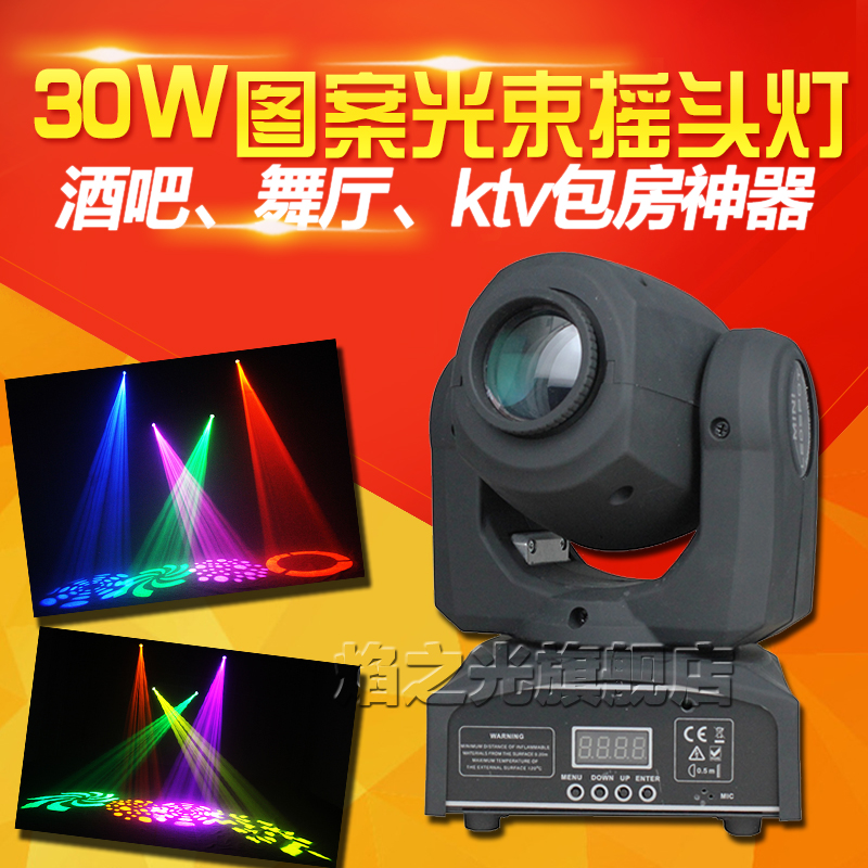 Light flame pattern led30w beam head light moving head light stage lighting ktv rooms bar disco ballroom