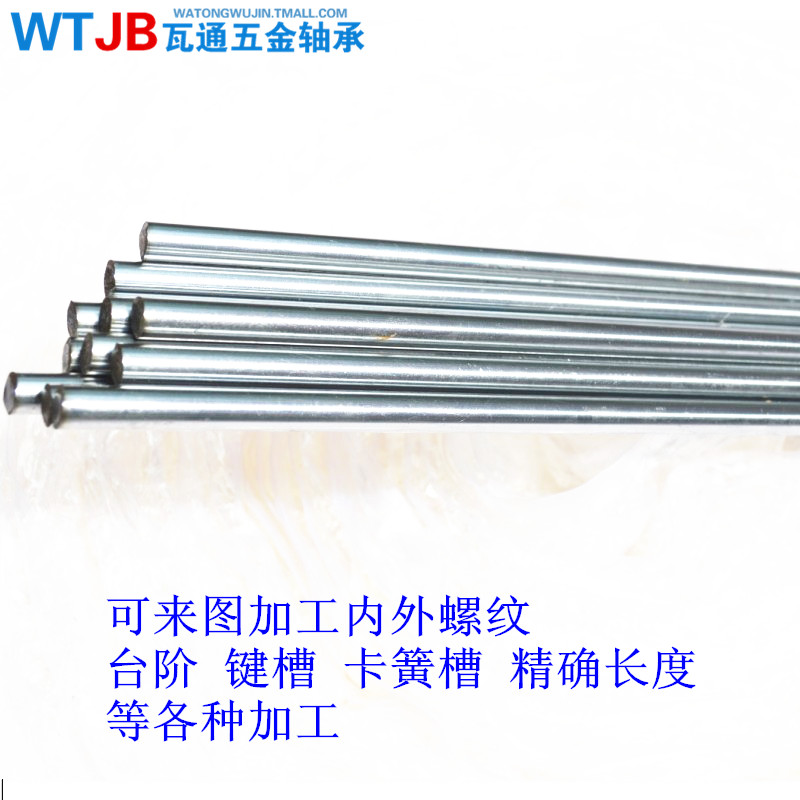Linear axis/hard axis/chrome rods/rod/rod/diameter 4 5 6 8 surface hardening -30mm
