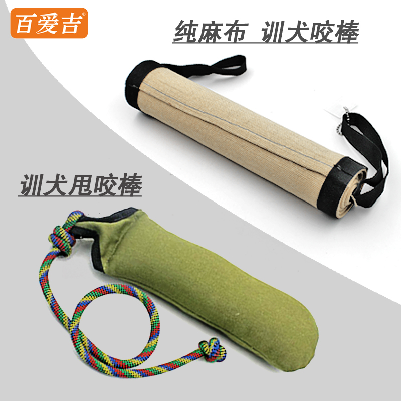 Linen pillow biting dog training dog bite stick horse hound dog training tool bite bite rope biting stick diao rod dumped Bite stick