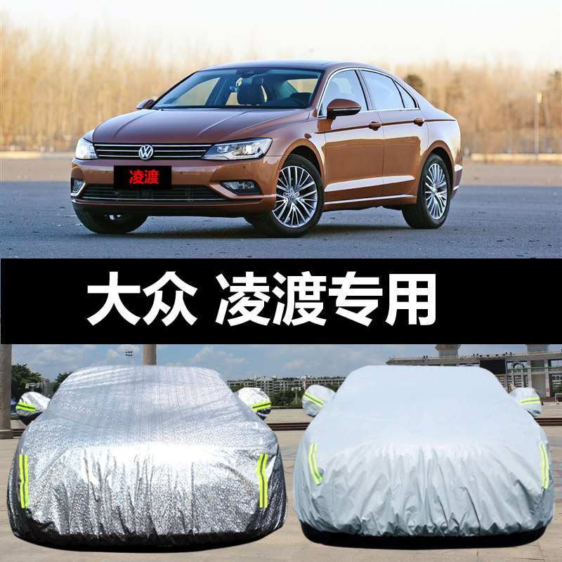 Ling crossing dedicated saic volkswagen car cover sewing sun rain and dust sun shade thicker car cover car cover