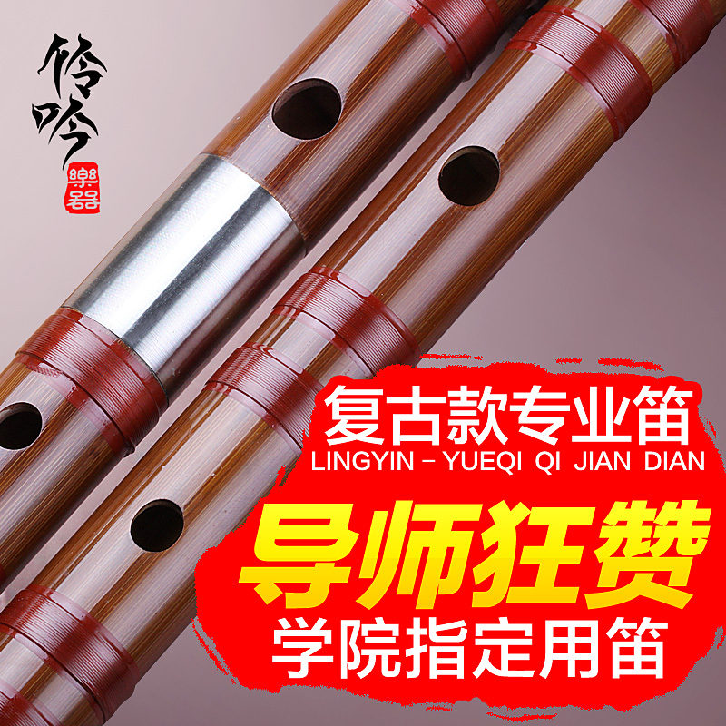 [Ling yin] factory direct refined bitter bamboo flute section does not take copper flute student flute instrument flute double take Flute