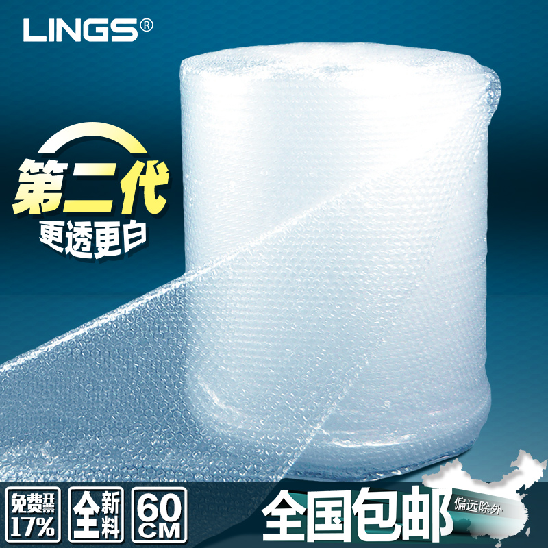 Lings second generation 60 cm bubble film packaging foam bubble film shockproof cushion bubble paper free shipping 3 kg