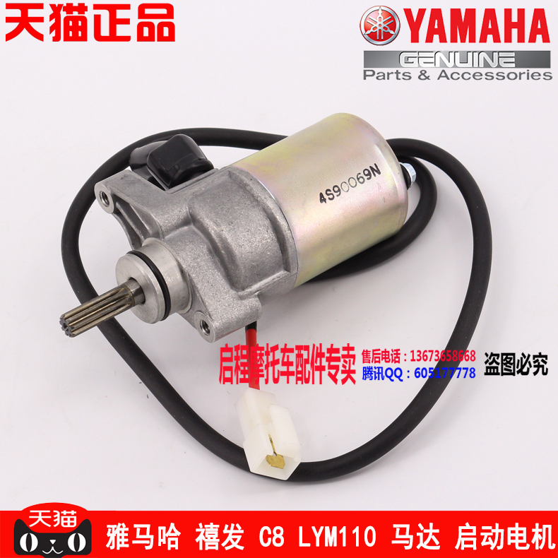 Linhai yamaha motorcycle accessories lym110-2 jubilee hair c8 110 from the starter motor motor assembly