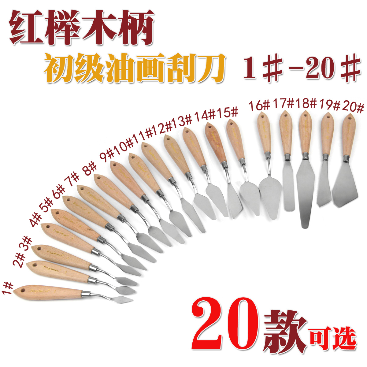 Lino borg red beech wood handle primary pick oil paint painting palette knife blade scraper a total of 20 models