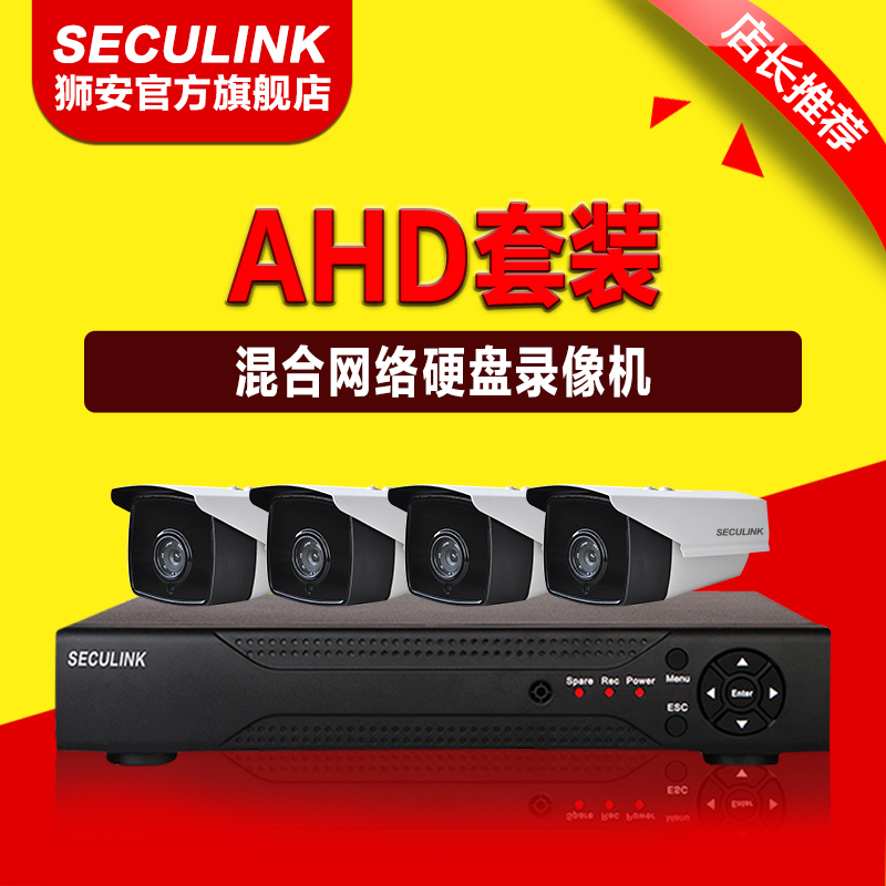 Lions security surveillance equipment packages 4 road 8 road 16 road ahd720p night vision waterproof hd surveillance cameras home surveillance package