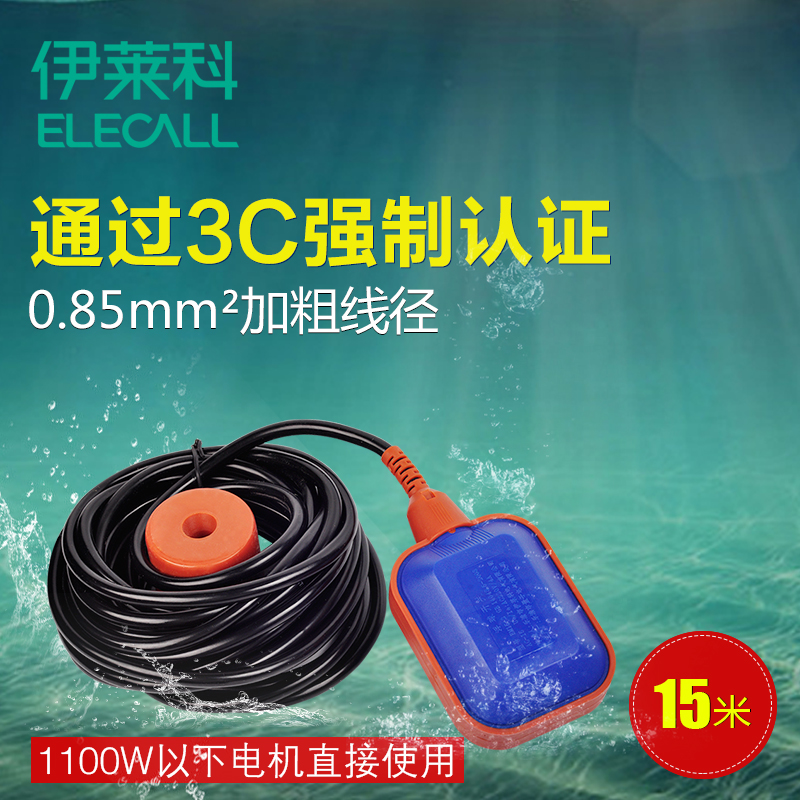 Liquid level controller pump automatic water tower tank float switch level switch level switch level 15 m