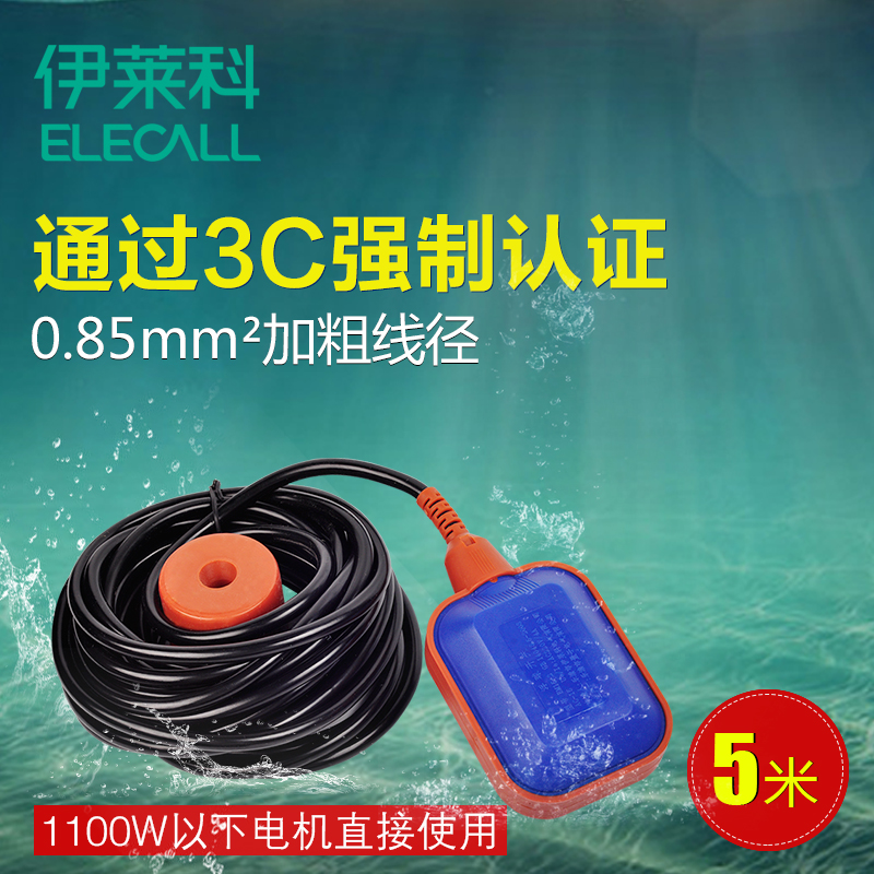 Liquid level controller pump automatic water tower tank float switch level switch level switch level 5 m