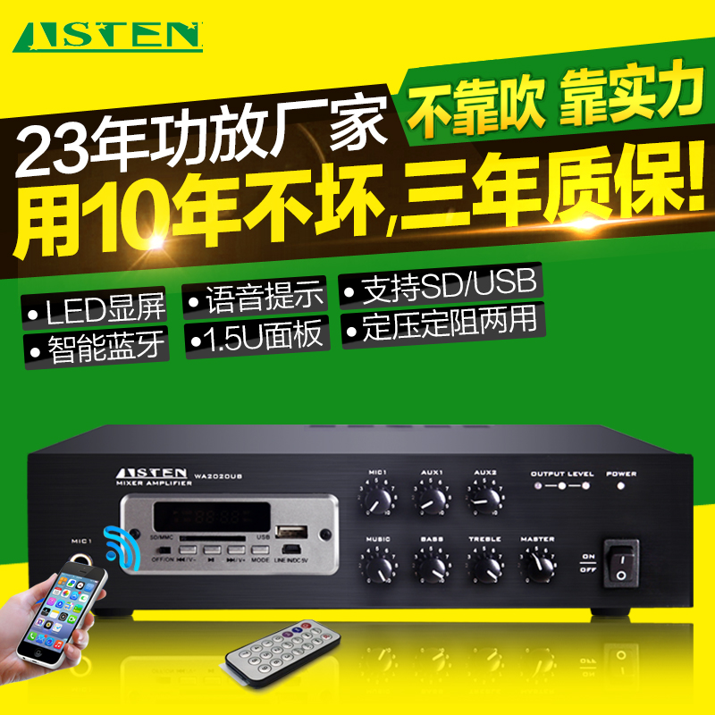 Listenpa WA2020UB bluetooth power amplifier constant pressure fixed resistance amplifier public broadcasting ceiling speaker home