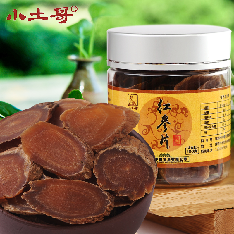 Little brother soil sugar red ginseng tablets ginseng changbai mountain in northeast specialty 100g sliced red ginseng ginseng ginseng gift boxes