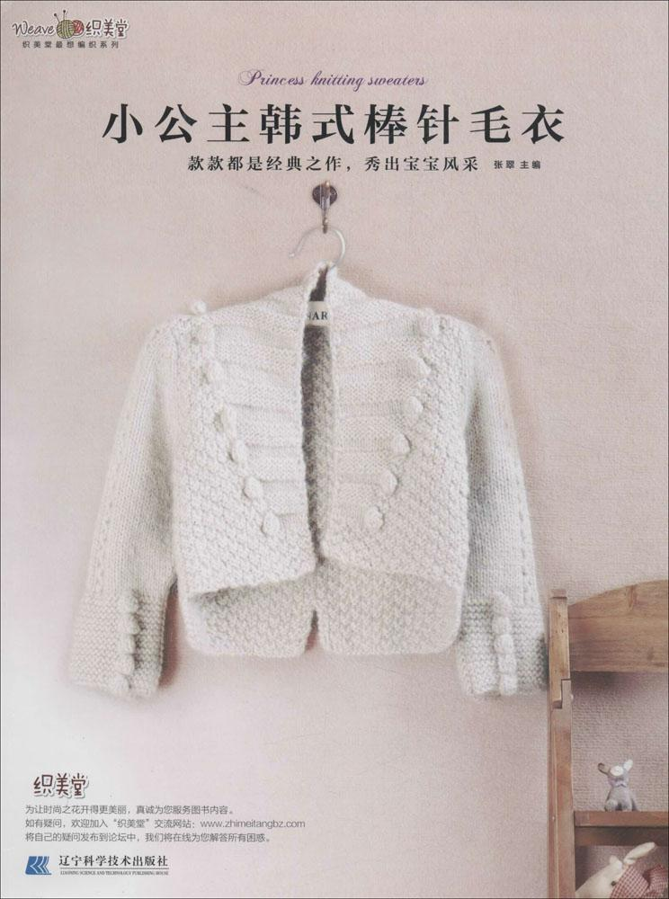 China Korean Knitting Patterns, China Korean Knitting Patterns ...