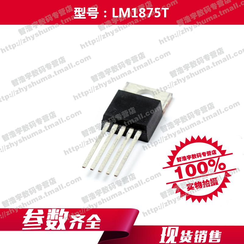 China Lm1875 Amplifier, China Lm1875 Amplifier Shopping