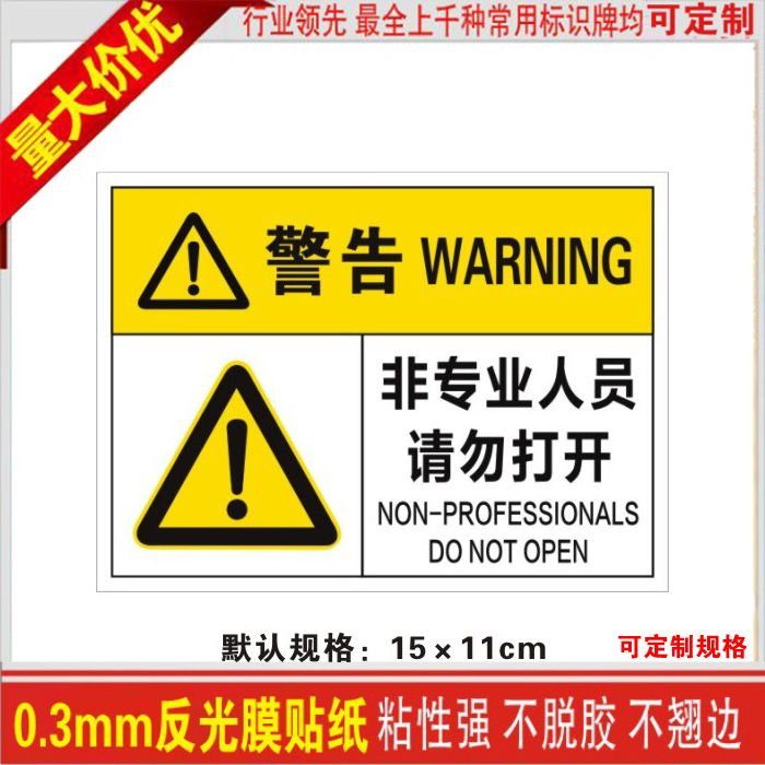 Lobley personnel do not open the equipment and machinery safety signs posted warning label in english warning label stickers