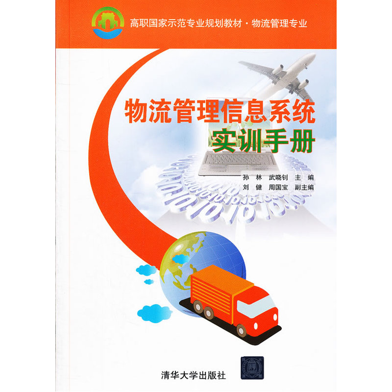 Logistics management information system training manual (national model higher vocational education professional planning materials · logistics management professional)