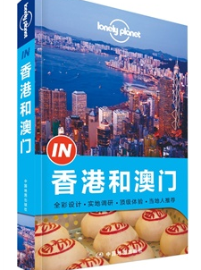 Lonely planet hong kong and macao macau hong kong free exercise raiders top experience better journey when seen with people recommend us Free shipping genuine spot in hong kong and macao